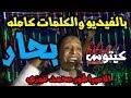 محمد فوزي - اغنية بحار كاملة فيديو بالكلمات - بحار كامله حالات واتس