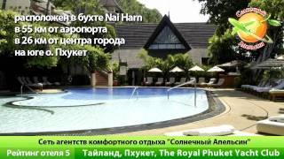 Тайланд Отели 5 звезд. Tailand Hotels 5. Отзывы(, 2011-04-21T09:49:07.000Z)