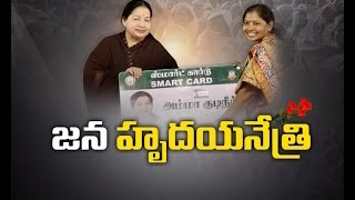 Special Story On Various Schemes Introduced By #Jayalalithaa