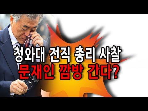 청와대 전직 총리 사찰! 문재인도 교도소 간다? (전옥현 전 국정원 1차장)