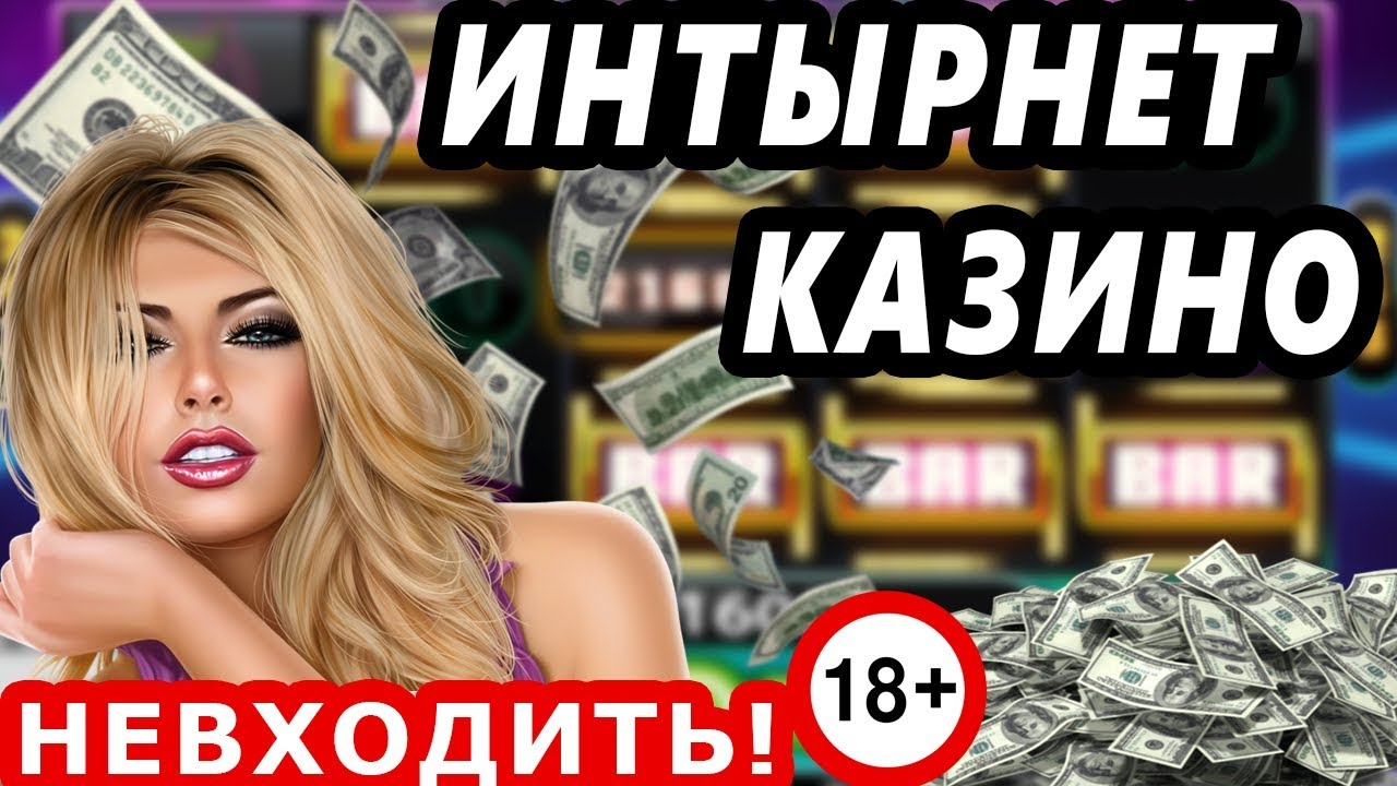 ИНТЕРНЕТ КАЗИНО и Слоты | популярные азартные игры онлайн