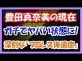 引退した元女子プロレス豊田真奈美 現在がガチでヤバいことに!! 「プロレス後遺症」は深刻だった・・・