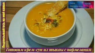 Готовим крем-суп из тыквы с пармезаном