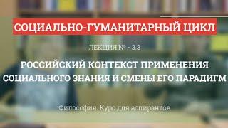 А 3.3 Российский контекст применения социального знания  - Философия науки для аспирантов