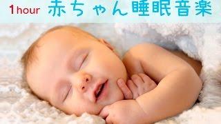 赤ちゃんを寝かしつけるのは親の一番の悩みでしょう。赤ちゃんは朝まで...