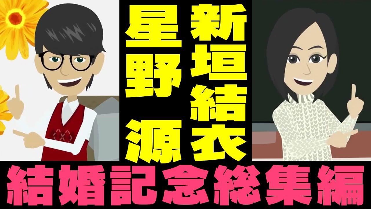 【漫画】星野源・新垣結衣 ブレイクまでの軌跡 結婚記念総集編【マンガで解説】