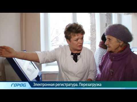 Электронная регистратура. 28.10.2013. ИК Город