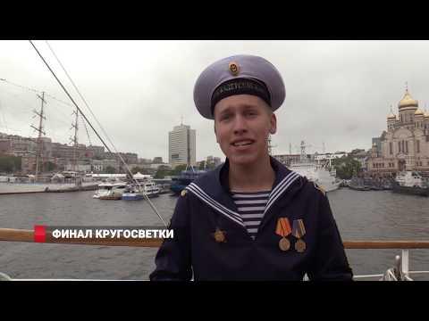 «Паллада» и «Седов» прибыли во Владивосток