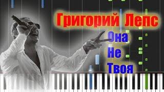 Григорий Лепс и Стас Пьеха - Она не твоя на пианино (урок)(Как играть на пианино Она не твоя Synthesia MIDI Instrumental Soundtrack Здорова, народ! Рад вас приветствовать на своём..., 2016-01-18T17:00:00.000Z)