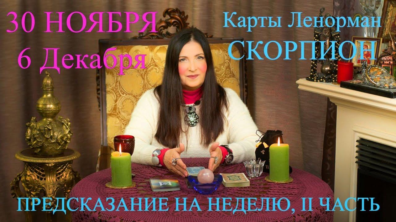 ПРЕДСКАЗАНИЕ на неделю с 30 ноября по 6 декабря 2020 года – СКОРПИОН