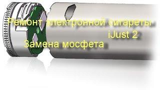 Ta'mirlash elektron sigaret iJust 2. Besh marta ko'rsatkichlar yonib - Qisqa tutashuv