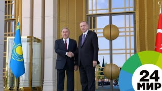 Назарбаев отметил схожесть позиций Астаны и Анкары - МИР 24
