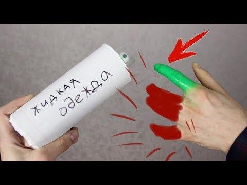 ЧУТЬ НЕ ЛИШИЛСЯ РУКИ ИЗ-ЗА КРЕОСАН! | ЖИДКАЯ ОДЕЖДА!?