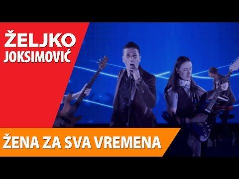 ZELJKO JOKSIMOVIC - ZENA ZA SVA VREMENA  OFFICAL VIDEO HD