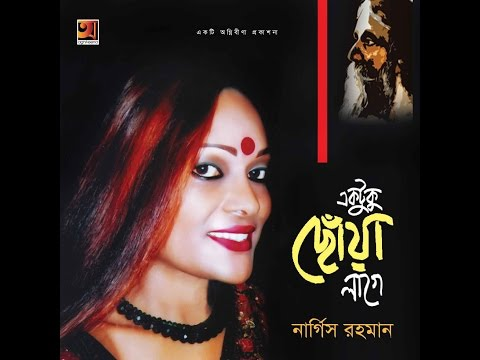 Ektuku Choya Lage | By Nargis Rahman | Rabindra Sangeet | Full Album | Audio Jukebox