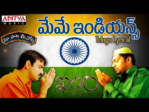 "Meme Indians Full Song with Lyrics||""మా పాట మీ నోట""
