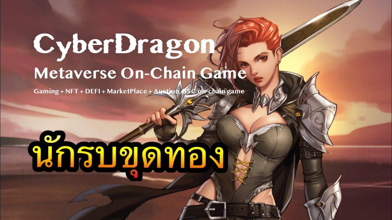 CyberDragon (BinaryX) : นักรบขุดทอง