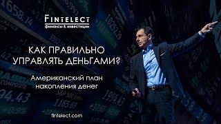 видео Управление финансами и его механизмы, Управление финансами