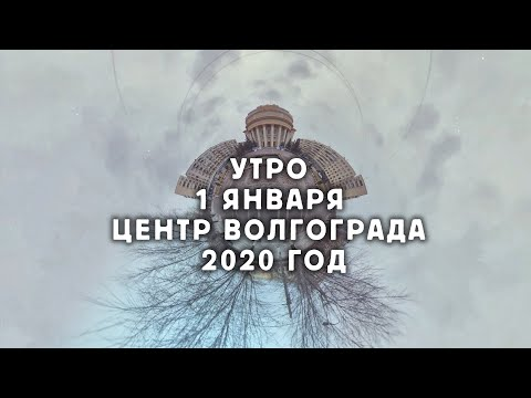 Утро 1 января, центр Волгограда 2020 года