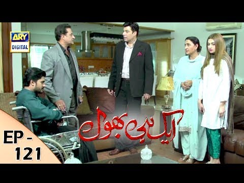 Ek Hi Bhool - Episode 121 - 18th December  2017 - ARY Digital Drama