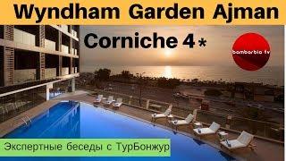Wyndham Garden Ajman Corniche 4 ОАЭ обзор отеля Экспертные беседы с ТурБонжур