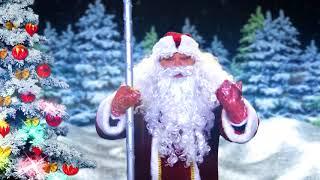 Поздравление Деда Мороза с Новым Годом для Ильи