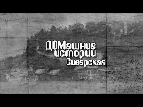 видео: Домашние истории. Сиверская.  Дача Дернова