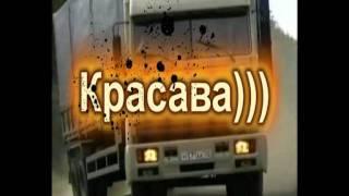 Дальнобойщики Светлой памяти Владислава Галкина