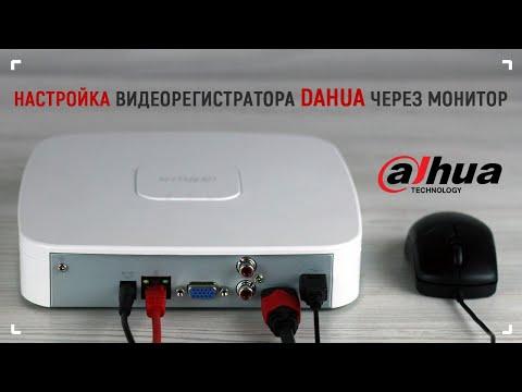 Подключение и настройка видеорегистратора Dahua через монитор.