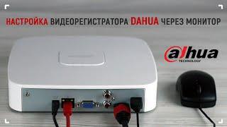 подключение и настройка видеорегистратора Dahua через монитор