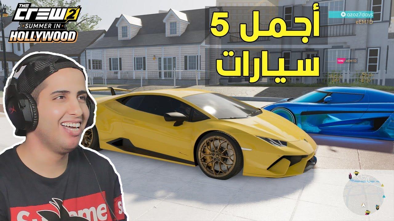 ذا كرو 2 : اجمل 5 سيارات 😍 |  The Crew 2