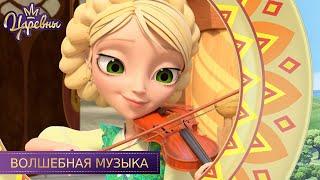 Царевны 👑 Волшебная музыка | Новая серия | Премьера.