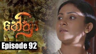 Nethra - නේත්රා Episode 92 | 27 - 07 - 2018 | SIYATHA TV Thumbnail