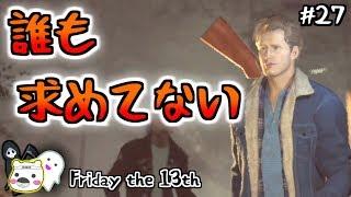 【Friday the 13th: The Game】助けも呼ばれないのに勝手に来る男:27(ホラー案内人)