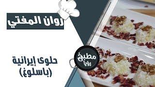 حلوى إيرانية  باسلوغ - روان المفتي