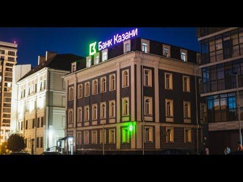 Банк Казани решил повесить финансовую аферу на простого водителя !