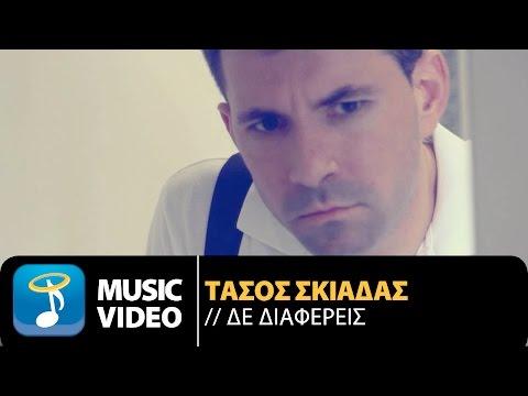Τάσος Σκιαδάς - Δε Διαφέρεις | Tasos Skiadas - De Diaferis (Official Music Video HD)