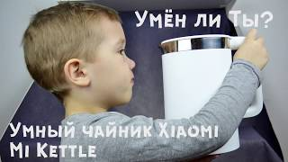Чайник Xiaomi Mijia Electric Water Kettle. РАЗБОРКА/ОБЗОР/РУКОВОДСТВО ПО ПОДКЛЮЧЕНИЮ II Gearbest