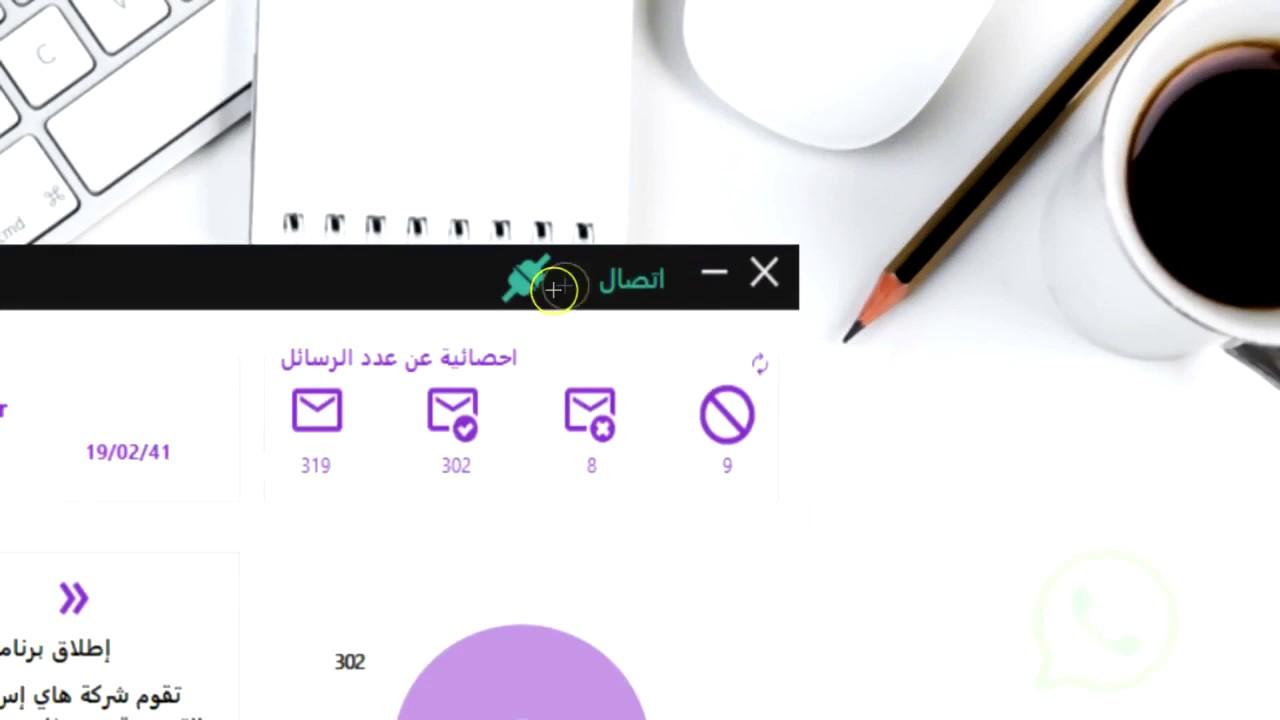 برنامج ارسال رسائل للموبايل مجانا من الكمبيوتر