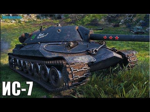 Скилловик на ИС-7 танкует и дамажит ✅ World of Tanks лучший бой