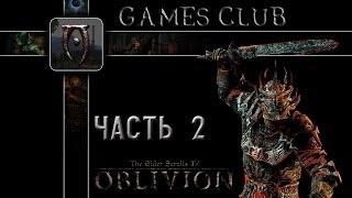 Прохождение игры The Elder Scrolls IV Oblivion часть 2