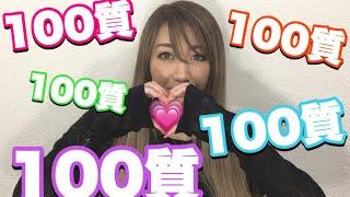 みぽちに100質【10...