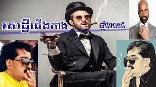 អ្នកលេង13អ្នកដែលមានជាងគេបំផុតនៅលេីពិភពលោកឆ្នាំ2018 | Richest Gangster Sabay Report