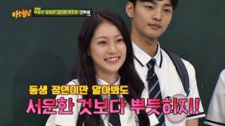 """′동생 바보′ 공승연(Gong seung yeon) """"정연이만 알아봐도 뿌듯♥"""" 아는 형님(Knowing bros) 195회"""