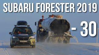 Тест-драйв Subaru Forester 2019 зимой