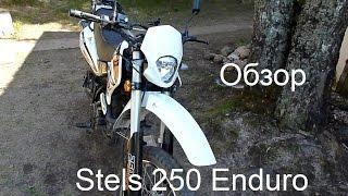 Обзор мотоцикла Stels 250 Enduro