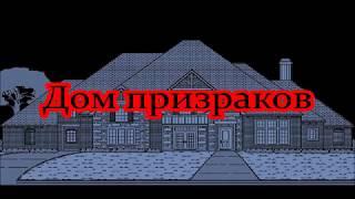 Ужасы   Дом призраков