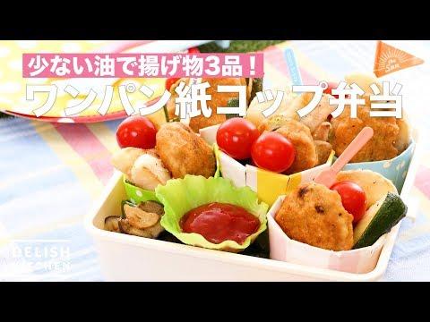 少ない油で揚げ物3品!ワンパン紙コップ弁当   How To Make Paper Cup Box Lunch with One Pan