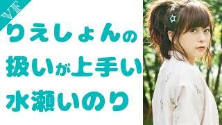 りえしょんの扱いが上手い水瀬いのり 村川梨衣 検索動画 33