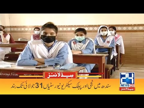Education Institutes Closed Till 31 July